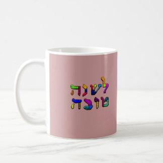 L'Shanah Tovah - A Good Year Mug