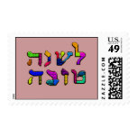 L'Shanah Tovah - sellos buenos del año