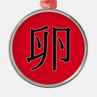 luǎn - 卵 (egg) metal ornament