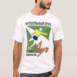 Luch Vladivostok T-Shirt