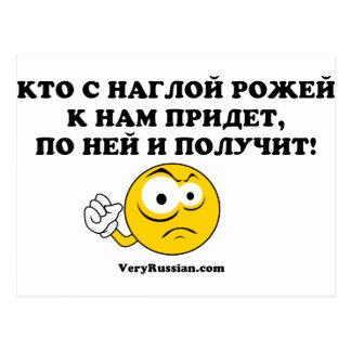 Lucha/autodefensa del ruso tarjetas postales