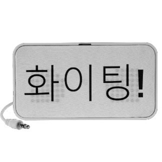 ¡lucha del 화이팅 (Hwaiting)! Altavoz coreano de la m