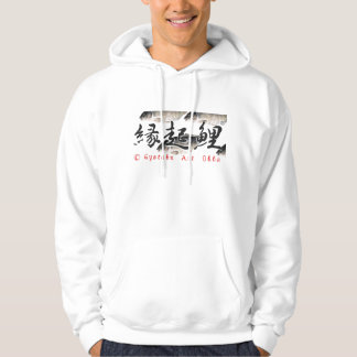 Luck carp! It is to obtain the gi carp< It is to o Sweatshirt