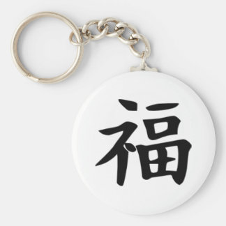 Luck - chinese keychains