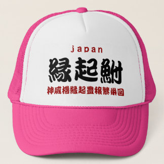 Luck cruciam carp! Letter logographic JAPAN luck Trucker Hat