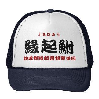 Luck cruciam carp! Letter logographic JAPAN luck Trucker Hat