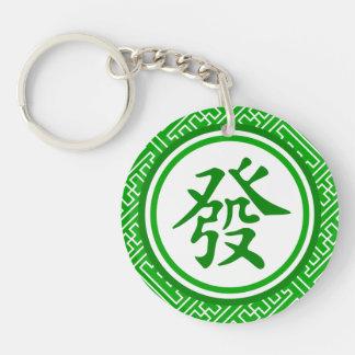 Lucky Mahjong Symbol • Dark Green Double-Sided Round Acrylic Keychain