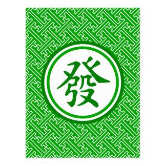 Lucky Mahjong Symbol • Dark Green Post Cards