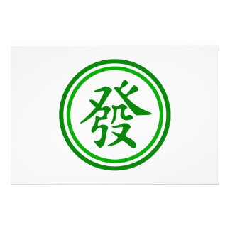 Lucky Mahjong Symbol • Green and White Photo Print