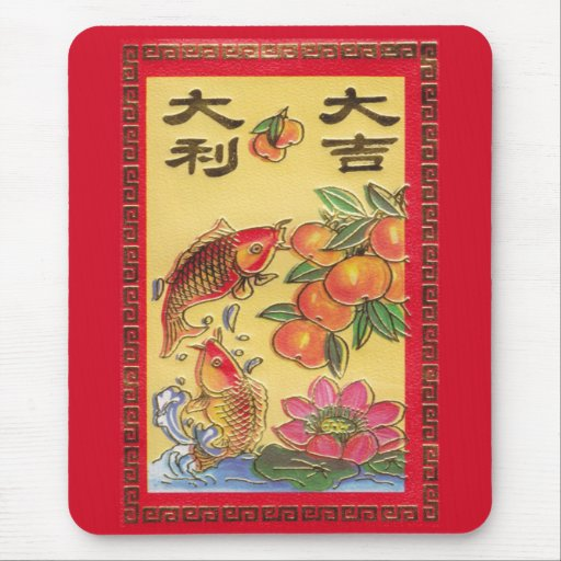 Lucky Money Fish Mouse Pad