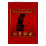 Lucky Monkey with Symbol Chinese New Year 2016 Card