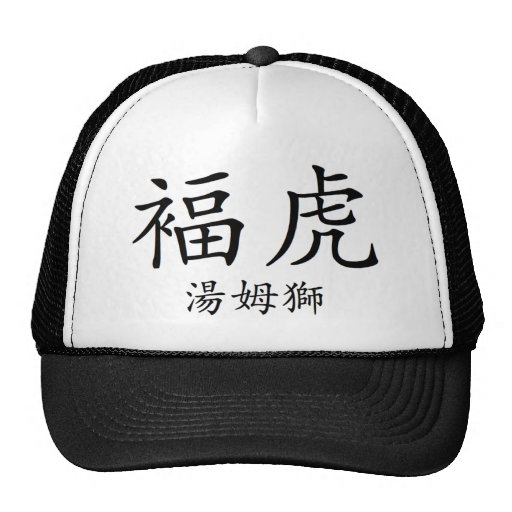 Lucky Tiger, Thomas Chinese 2 Trucker Hat | Zazzle