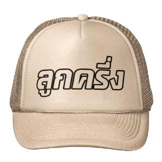 Luk Kreung ☆ Half Thai Half Farang ☆ Trucker Hat