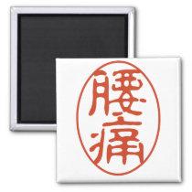 Lumbago Low back pain kanji Magnet
