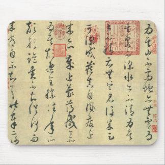 Lun Shu Tie(论书帖)by Huai Su(怀素) Mouse Pad