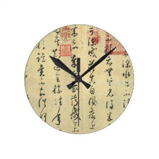 Lun Shu Tie(论书帖)by Huai Su(怀素) Round Clock