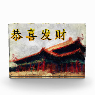 Lunar New Year Greeting Card or Chinese New Year A Award