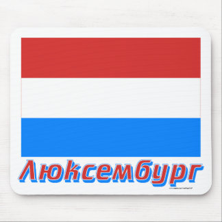 Luxembourg Flag with name in Russian Mouse Pads