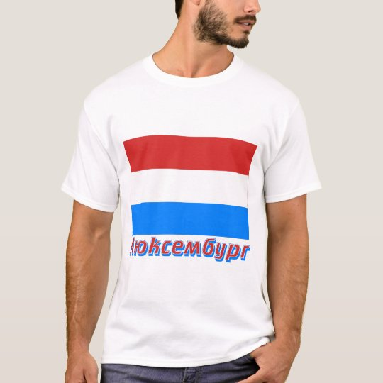 Luxembourg Flag with name in Russian T-Shirt