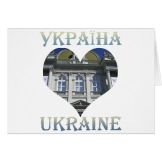 Lviv National Museum Series Card