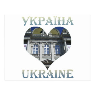 Lviv National Museum Series Postcard