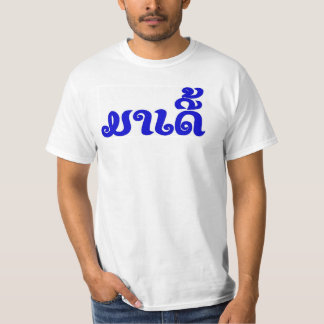 Ma Derr 2- Lao T-Shirt