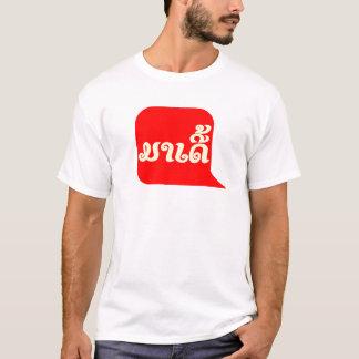 Ma Derr - Lao Come On2 T-Shirt