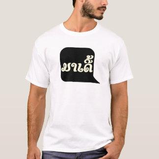 Ma Derr - Lao Come On4 T-Shirt