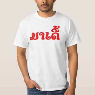 Ma Derr - Lao T-Shirt