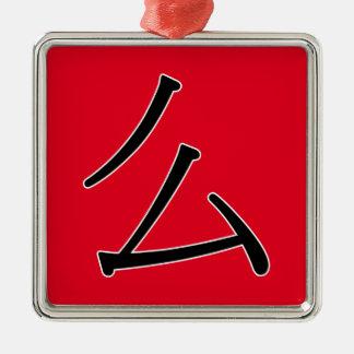 ma, má or me - 么 (!?) metal ornament