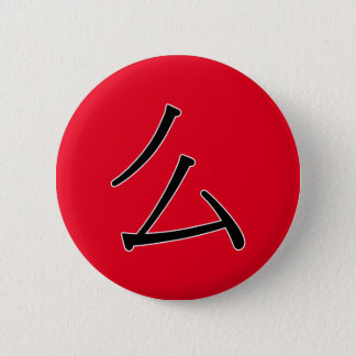 ma, má or me - 么 (!?) pinback button