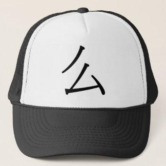 ma, má or me - 么 (!?) trucker hat