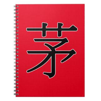 máo - 茅 (Mao) Notebook