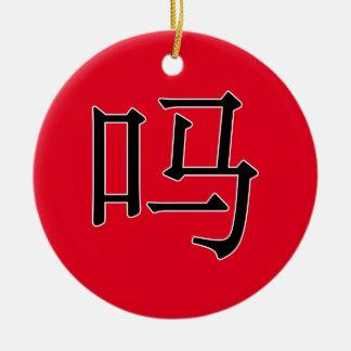 ma or mǎ - 吗 (morphine/?) ceramic ornament