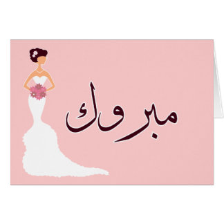 Wedding couple wishes arabic greeting cards islam wedding congratulations greeting cards zazzle m4hsunfo