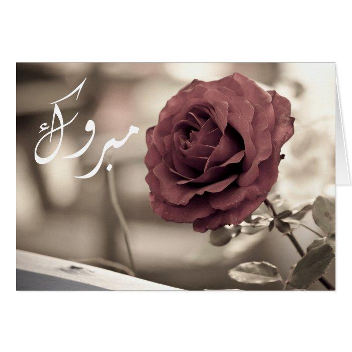Mabruk Islamic wedding rose engagement congrats Card