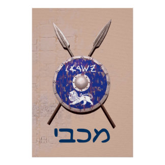 Maccabee Shield And Spears Posters