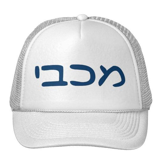 Maccabee Trucker Hat