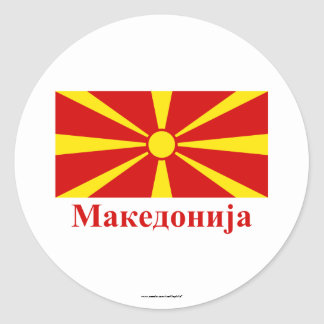 Macedonia Flag with Name in Macedonian Classic Round Sticker