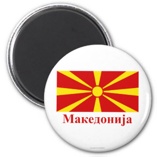 Macedonia Flag with Name in Macedonian 2 Inch Round Magnet