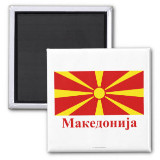 Macedonia Flag with Name in Macedonian 2 Inch Square Magnet
