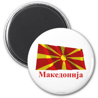 Macedonia Waving Flag with Name in Macedonian 2 Inch Round Magnet