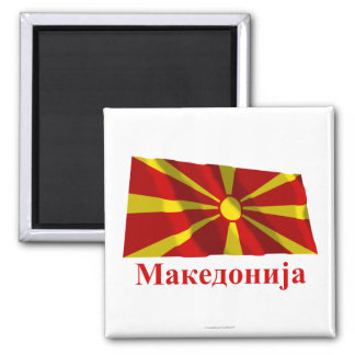 Macedonia Waving Flag with Name in Macedonian 2 Inch Square Magnet