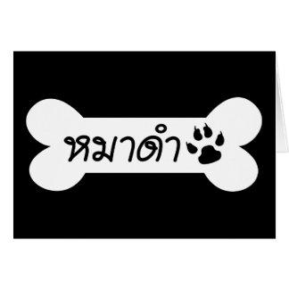 MADAM! ☆ Maa Dam is BLACK DOG in Thai Language ☆ Card