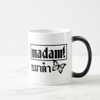 MADAM ☆ Maa Dam is BLACK DOG in Thai Language ☆ Magic Mug