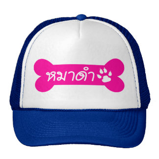 MADAM ☆ Maa Dam is BLACK DOG in Thai Language ☆ Trucker Hat