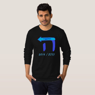 Madam President Hillary Clinton Hebrew T-Shirt