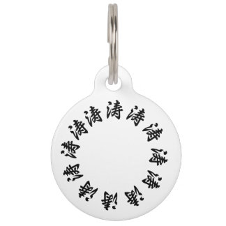 Made in china Round Large Pet Tag