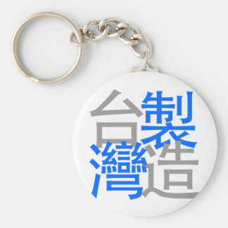 Made in Taiwan in Chinese word ( I love Taiwan ) Keychain