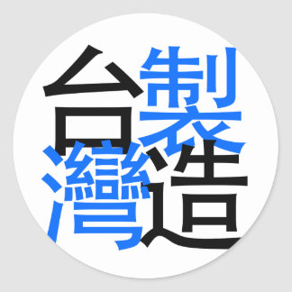 Made in Taiwan in chinese words, I love Taiwan Classic Round Sticker
